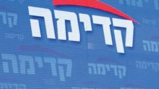 Israele tra chiusure e realismo
